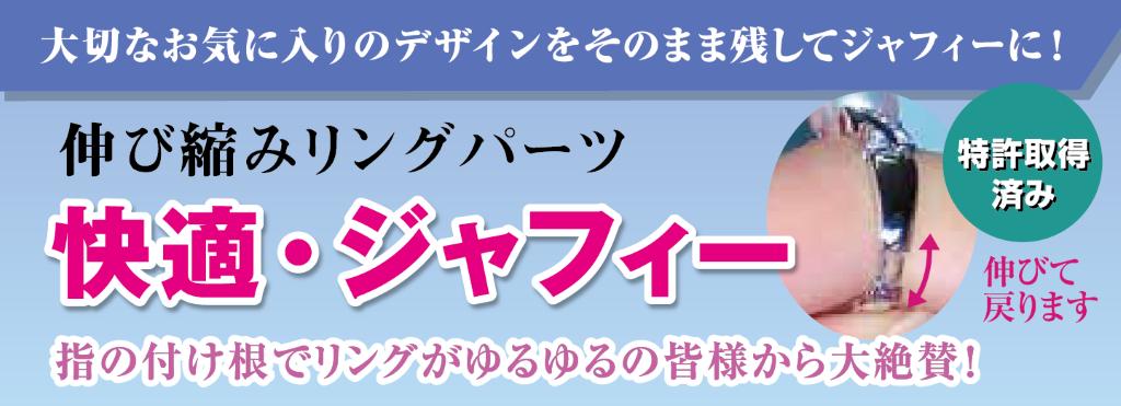 山崎時計店 ピックアップアイテム