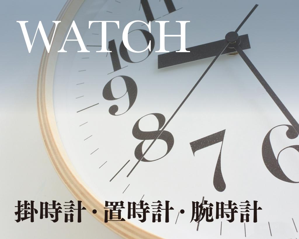 山崎時計店 時計メニュー
